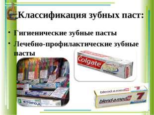 Классификация зубных паст: Гигиенические зубные пасты Лечебно-профилактиче