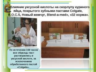 «Влияние уксусной кислоты на скорлупу куриного яйца, покрытого зубными паста