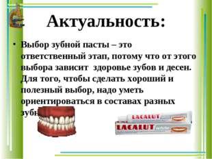 Актуальность: Выбор зубной пасты – это ответственный этап, потому что от этог