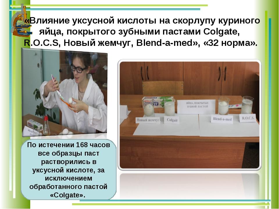 «Влияние уксусной кислоты на скорлупу куриного яйца, покрытого зубными паста...