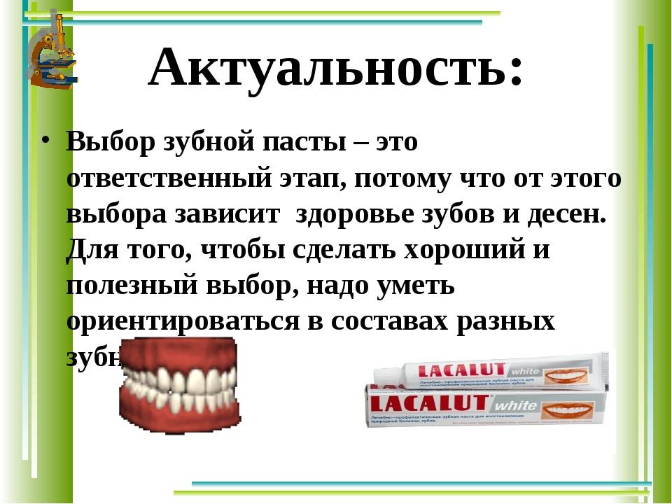 Актуальность: Выбор зубной пасты – это ответственный этап, потому что от этог...