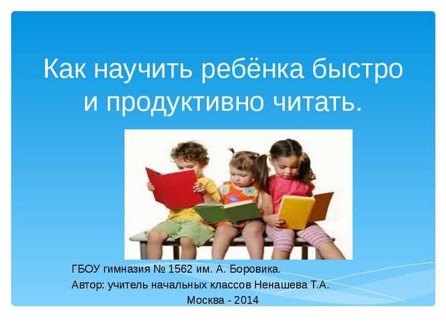 Как научить ребёнка быстро и продуктивно читать. ГБОУ гимназия № 1562 им. А....