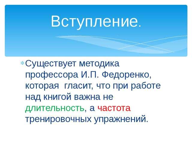 Существует методика профессора И.П. Федоренко, которая гласит, что при работ...
