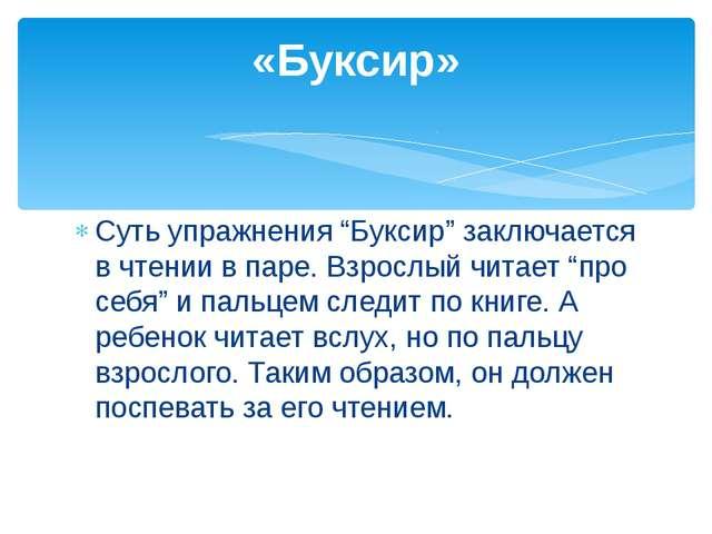 """Суть упражнения """"Буксир"""" заключается в чтении в паре. Взрослый читает """"про се..."""