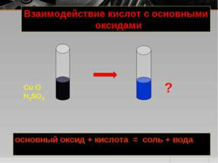 основный оксид + кислота = соль + вода Взаимодействие кислот с основными окси