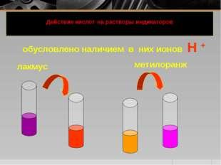 Действие кислот на растворы индикаторов лакмус метилоранж обусловлено наличи