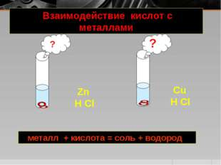 Взаимодействие кислот с металлами металл + кислота = соль + водород Zn H Cl
