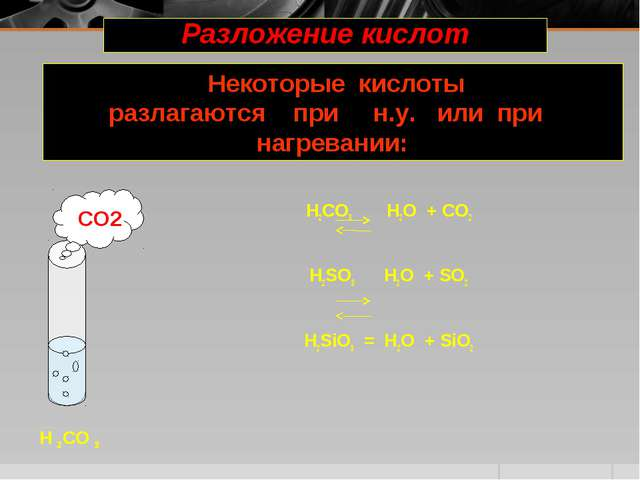 H2CO3 H2O + CO2 H2SO3 H2O + SO2 H2SiO3 = H2O + SiO2 CO2 H 2CO 3 Разложение к...