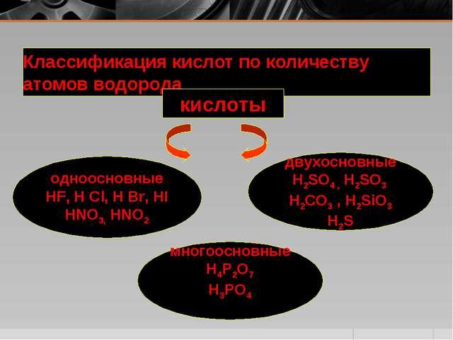 Классификация кислот по количеству атомов водорода одноосновные HF, H Cl, H B...