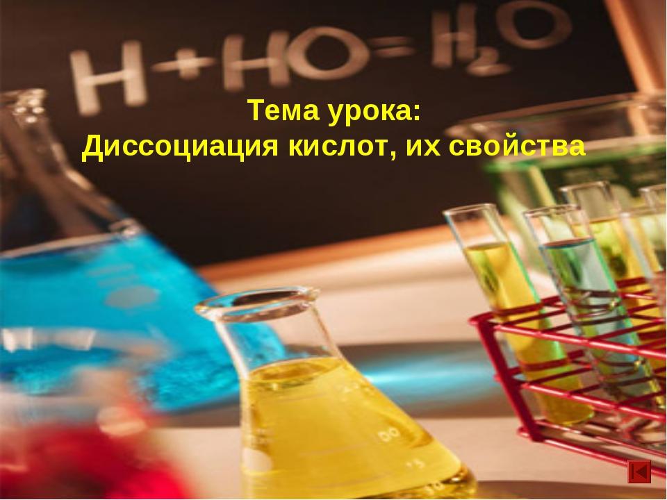 Тема урока: Диссоциация кислот, их свойства