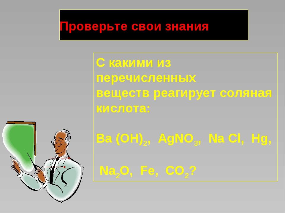 Проверьте свои знания С какими из перечисленных веществ реагирует соляная кис...