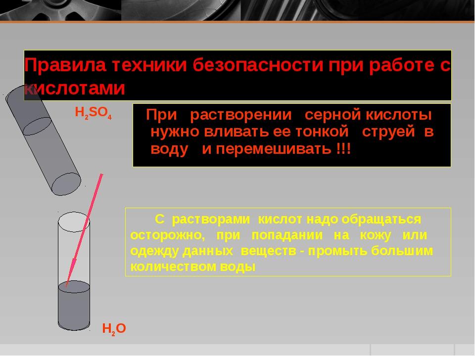Правила техники безопасности при работе с кислотами При растворении серной ки...