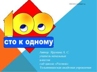 Автор: Ярунина А. С. учитель начальных классов сад-школа «Росток» Тольяттинск