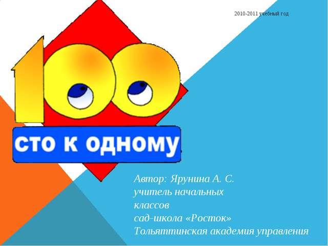 Автор: Ярунина А. С. учитель начальных классов сад-школа «Росток» Тольяттинск...