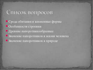 Среда обитания и жизненные формы Особенности строения Древние папоротникообра