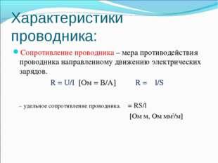 Характеристики проводника: Сопротивление проводника – мера противодействия пр