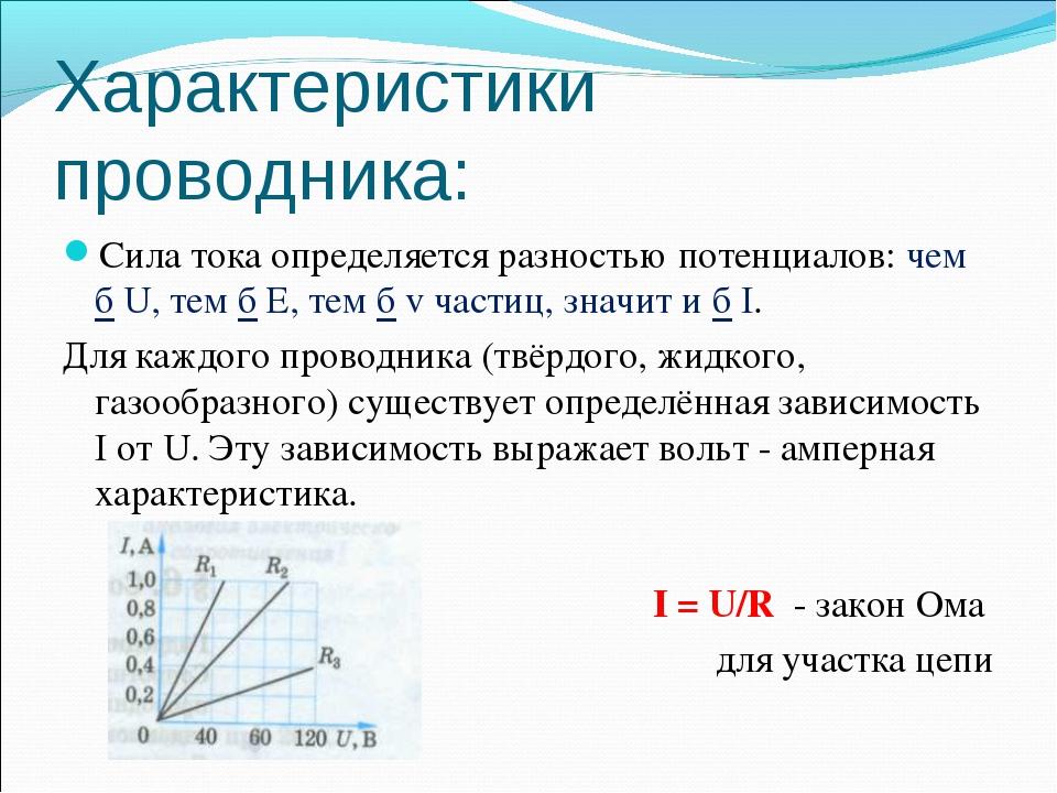 Характеристики проводника: Сила тока определяется разностью потенциалов: чем...