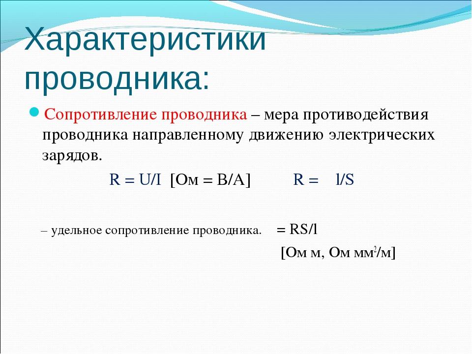 Характеристики проводника: Сопротивление проводника – мера противодействия пр...