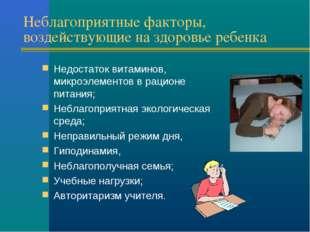 Неблагоприятные факторы, воздействующие на здоровье ребенка Недостаток витами