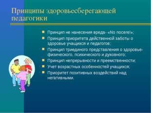 Принципы здоровьесберегающей педагогики Принцип не нанесения вреда- «No nocer