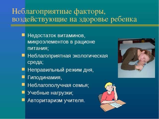 Неблагоприятные факторы, воздействующие на здоровье ребенка Недостаток витами...