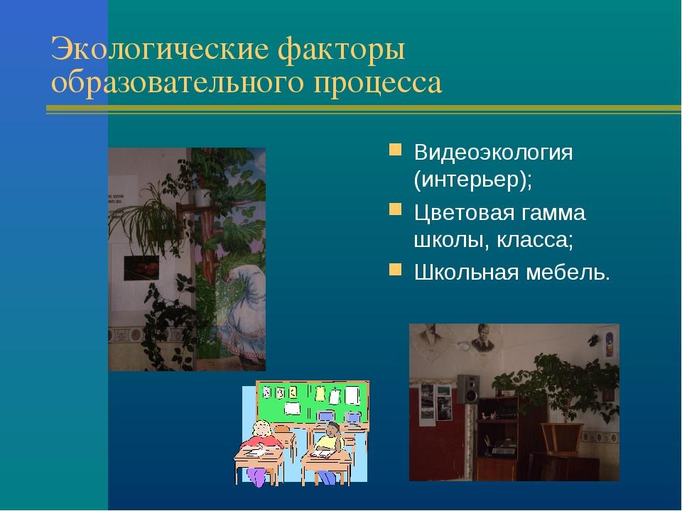 Экологические факторы образовательного процесса Видеоэкология (интерьер); Цве...
