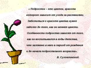 « Подросток – это цветок, красота которого зависит от ухода за растениями. З
