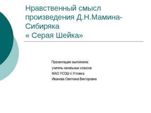 Нравственный смысл произведения Д.Н.Мамина- Сибиряка « Серая Шейка» Презентац