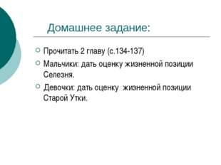 Домашнее задание: Прочитать 2 главу (с.134-137) Мальчики: дать оценку жизнен