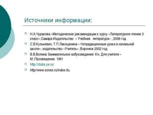 Источники информации: Н.А.Чуракова «Методические рекомендации к курсу «Литера