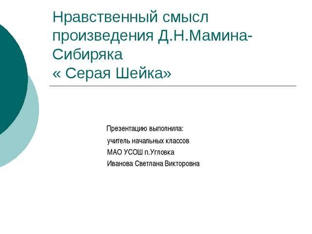 Нравственный смысл произведения Д.Н.Мамина- Сибиряка « Серая Шейка» Презентац...