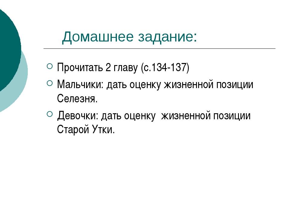 Домашнее задание: Прочитать 2 главу (с.134-137) Мальчики: дать оценку жизнен...