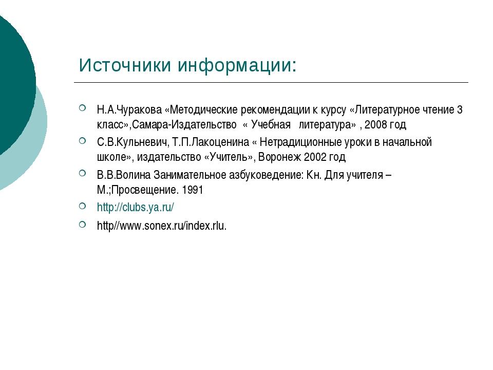Источники информации: Н.А.Чуракова «Методические рекомендации к курсу «Литера...