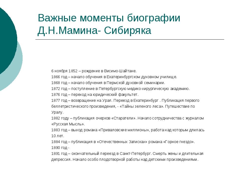 Важные моменты биографии Д.Н.Мамина- Сибиряка