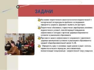 ЗАДАЧИ На основе теоретического анализа психолого-педагогической и методическ