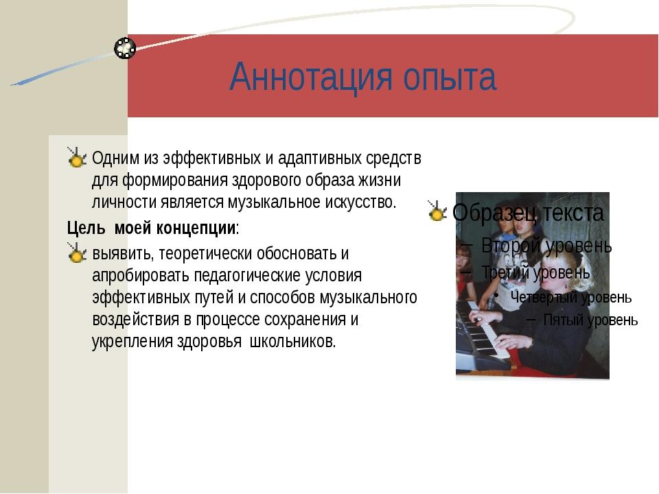 Аннотация опыта Одним из эффективных и адаптивных средств для формирования зд...