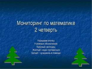 Мониторинг по математике 2 четверть Украшаем елочку Условные обозначения: Кра