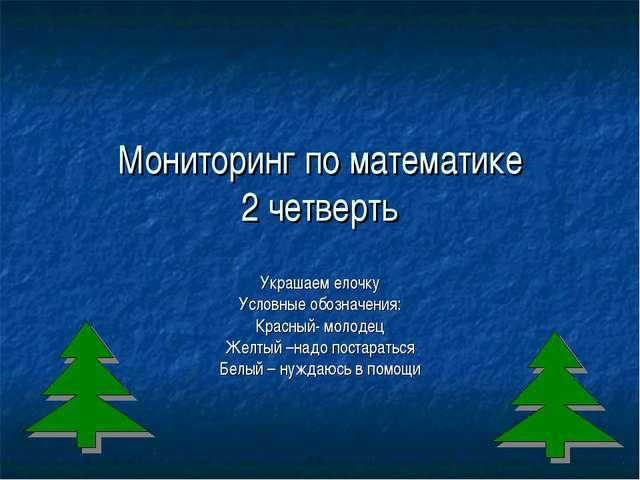 Мониторинг по математике 2 четверть Украшаем елочку Условные обозначения: Кра...