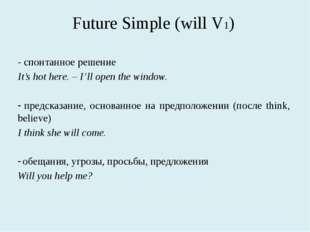 Future Simple (will V1) - спонтанное решение It's hot here. – I'll open the w