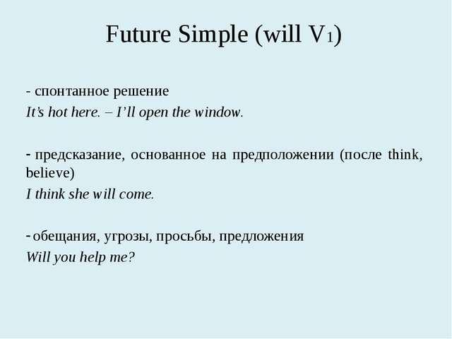 Future Simple (will V1) - спонтанное решение It's hot here. – I'll open the w...