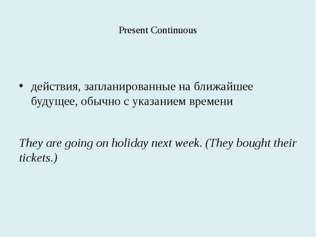 Present Continuous действия, запланированные на ближайшее будущее, обычно с...