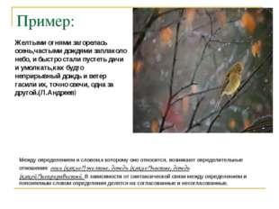 Пример: Желтыми огнями загорелась осень,частыми дождями заплаколо небо, и быс