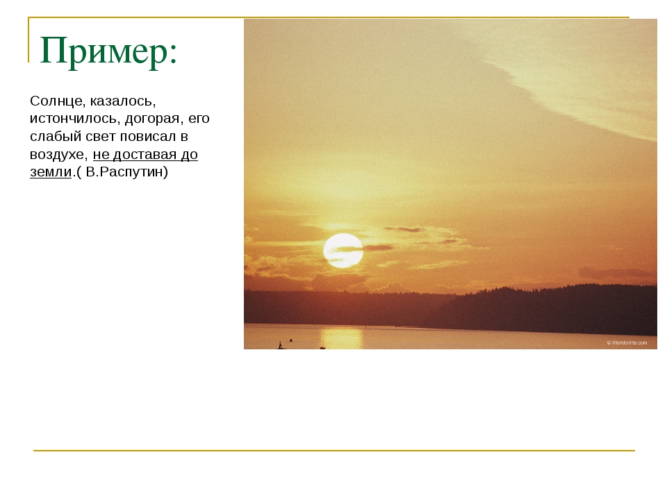 Пример: Солнце, казалось, истончилось, догорая, его слабый свет повисал в воз...