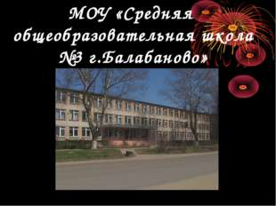 МОУ «Средняя общеобразовательная школа №3 г.Балабаново»