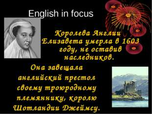 English in focus Королева Англии Елизавета умерла в 1603 году, не оставив на