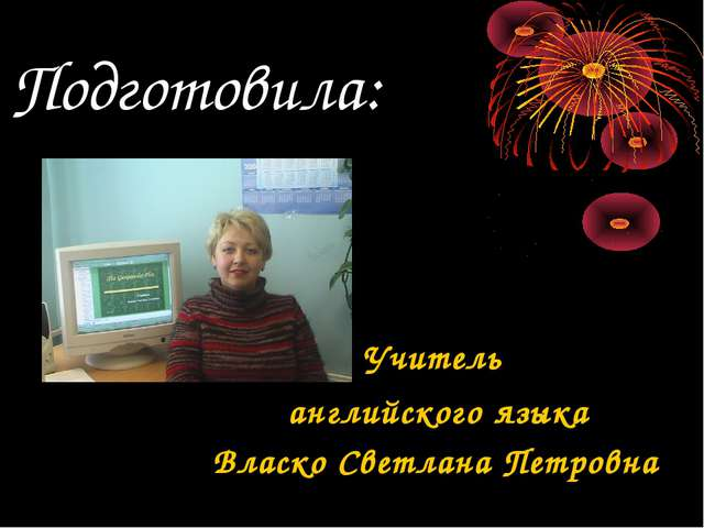 Подготовила: Учитель английского языка Власко Светлана Петровна