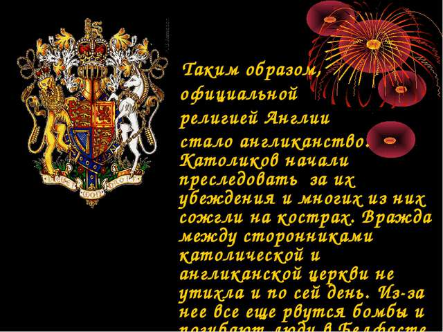 Таким образом, официальной религией Англии cтало англиканство. Католиков нач...