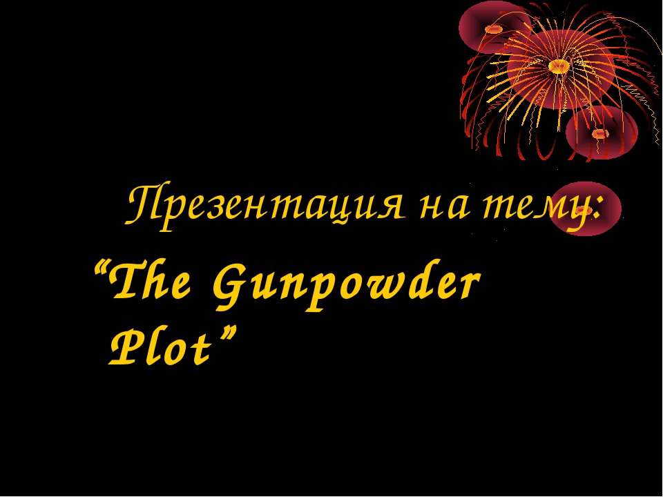 "Презентация на тему: ""The Gunpowder Plot"""