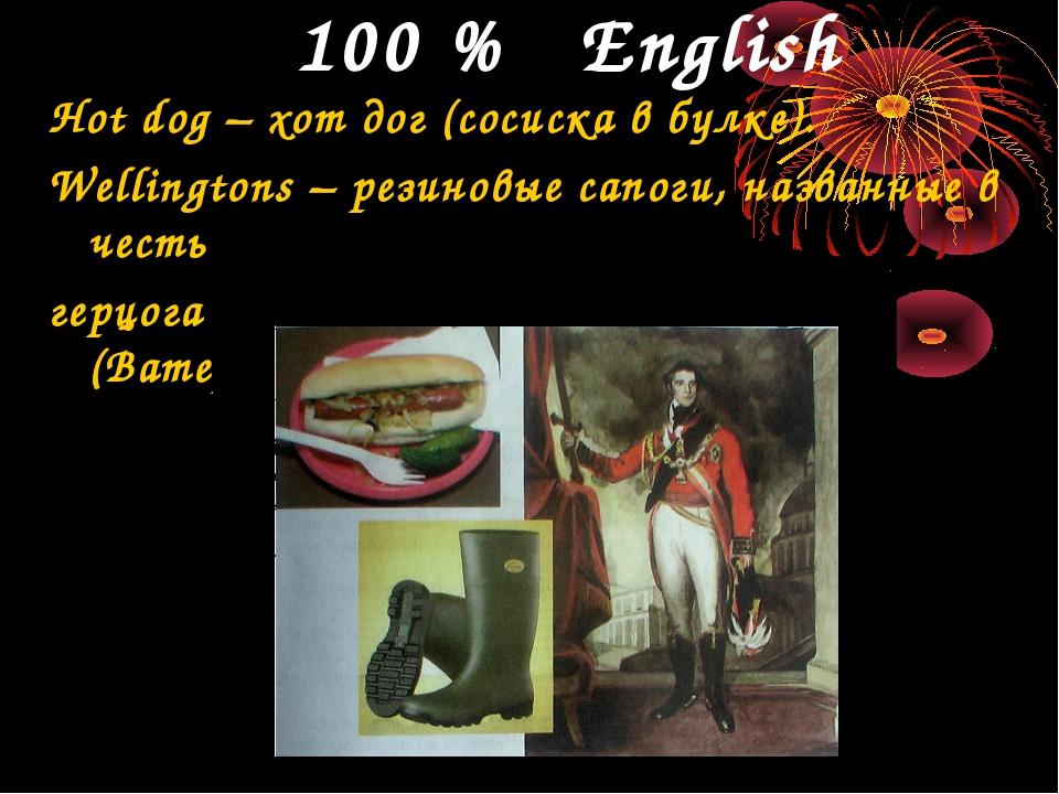 100 % English Hot dog – хот дог (сосиска в булке). Wellingtons – резиновые с...