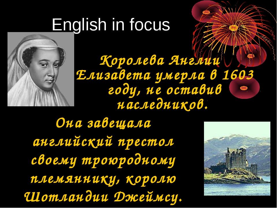 English in focus Королева Англии Елизавета умерла в 1603 году, не оставив на...